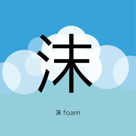 mrwonderful_letras_chinas_aprender_chino_02